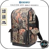 《飛翔無線3C》BENRO 百諾 FALCON 400 獵鷹系列 雙肩攝影包◉公司貨◉迷彩版◉長焦鏡頭包