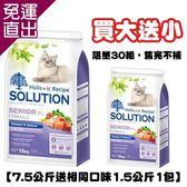 SOLUTION耐吉斯 高齡貓鮮雞肉7.5公斤 送1.5公斤1包【免運直出】