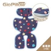 韓國 GIO Pillow 超透氣涼爽推車座墊/豪華款(附護頭枕)-夜晚星星A型(褲型)[衛立兒生活館]