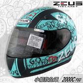 【免運】瑞獅 ZEUS 小頭款 ZS 2000C F60 消光黑綠 全罩安全帽 抗UV 輕量 小帽款 學生女生 內襯可拆