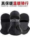 冬季騎行頭套男防風面罩戶外滑雪防寒保暖護臉罩摩托車臉基尼口罩 交換禮物