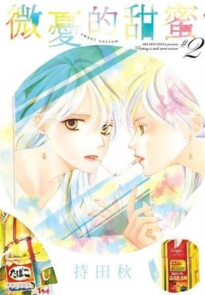 (二手書)微憂的甜蜜Sweet Sorrow(2)