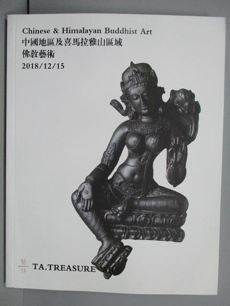 【書寶二手書T2/收藏_PKZ】中國地區及喜瑪拉雅山區域佛教藝術_2018/12/15_TA.TREASURE ART