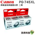 【二入組合】CANON PG-745XL 原廠盒裝墨水匣 高量黑色 適用MG2470 MG2570 MG3070