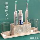 浴室創意牙刷架牙具座電動牙刷置物架情侶刷牙杯漱口杯牙刷架套裝 XN1055【極致男人】