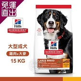 Hills 希爾思 6946HG 大型成犬 雞肉與大麥 15kg 寵物 狗飼料 送贈品【免運直出】