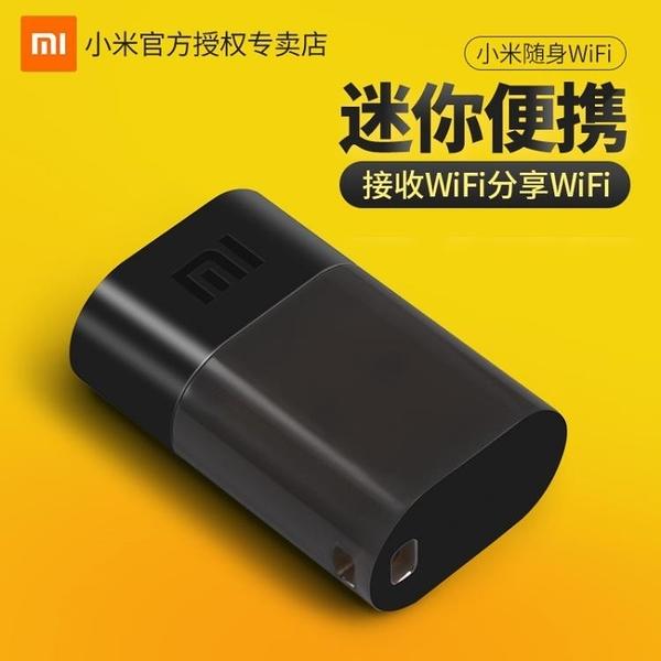 隨身WIFI 小米隨身wifi官方便攜式路由器隨時無線網卡台式機移動筆記本無限接收器CY潮流