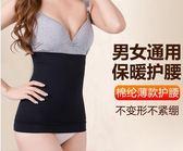 618好康鉅惠護腰帶腰間盤勞損腰疼護腰護肚子護胃暖宮帶