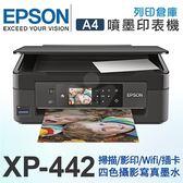 EPSON XP-442 六合一Wifi雲端超值複合機 擴充插座 /適用 T364150/T364250/T364350/T364450/T364650