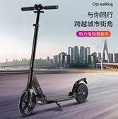 成人代步電動車鋰電踏板車便攜折疊智能兩輪電動滑板車 新年牛年大吉全館免運