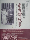【書寶二手書T6/社會_XDI】蘭醫生媽的老台灣故事:風土、民情、初代信徒_連瑪玉,  鄭慧姃