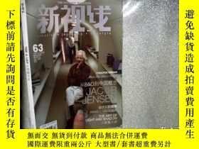 二手書博民逛書店新視線罕見THE A LIST 光影魔術師(2007年第63期)