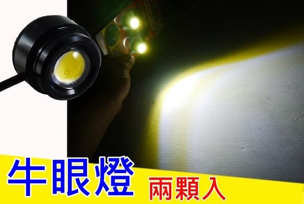 防水 鋁合金 LED 小魚眼 兩顆入 牛眼燈 投射燈 日行燈 照明燈 警示燈 輔助燈 LED霧燈 照明燈