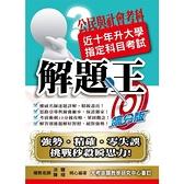 110升大學指定科目考試解題王 公民與社會考科