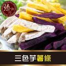 三色芋薯條-160g【臻御行】...