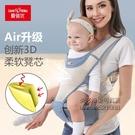 嬰兒背帶前抱式多功能小孩四季兒童輕便夏季透氣網寶寶腰凳【小艾新品】