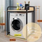 陽臺滾筒洗衣機架子置物架落地洗衣柜單層置物柜收納架【白嶼家居】