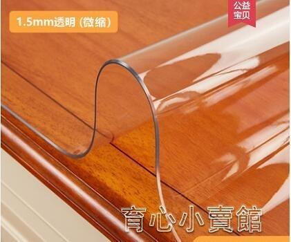 桌布厚pvc軟塑膠玻璃磨砂透明茶幾桌布防水防油防燙免洗水晶板餐桌墊【618特惠】