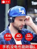 頭戴式耳機 艾本無線藍芽耳機頭戴式運動學生音樂插卡通用型雙耳蘋果跑步健身igo 二度3C