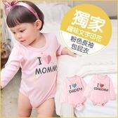 長袖粉色包屁衣 獨家自印 把愛穿出來 英文印花 純棉 圓領 男寶寶 女寶寶 66330