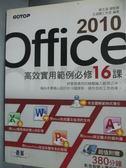 【書寶二手書T1/電腦_YDO】Office 2010高效實用範例必修16課_鄧文淵