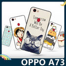 OPPO A73 彩繪Q萌保護套 軟殼 ...