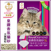 *KING WANG*皇鑽《香氛貓砂-大圓顆粒》抗菌除臭凝結強(球砂)10L