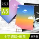 珠友 BC-50530 2022年A5/...