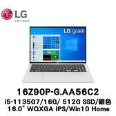 LG 樂金 Gram 16Z90P-G.AA56C2 16吋11代Intel輕薄筆電 銀(16/i5-1135G7/16G/512G/W10H)