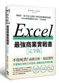 EXCEL最強商業實戰書:濃縮於一冊!任何人都能立即活用於職場的知識