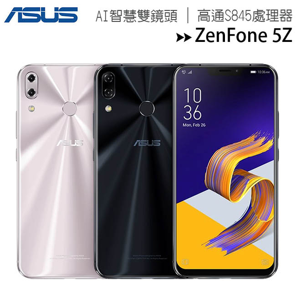 ASUS ZenFone 5Z (ZS620KL 6G/128G) 6.2 吋超廣角AI雙鏡夜拍旗艦手機