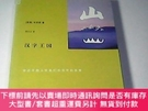 二手書博民逛書店罕見漢字王國:講述中國人的他們的漢字的故事Y8878 [瑞典]林西莉 著;李之