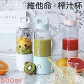 果汁機 維他命 榨汁杯 USB  隨身型 分離式 迷你瓶 500ML 304不鏽鋼 四葉刀片 充電式 攪汁機 健康 禮物