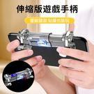 吃雞神器 遊戲手柄 射擊遊戲 物理按鍵 外設伸縮板 K9 六指 走位快捷按鍵 輔助射擊手柄 透明