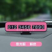 汽車臨時停車牌挪車電話號碼牌創意