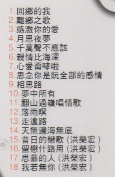 余天專輯 CD (購潮8)