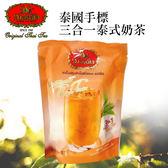 泰國手標 三合一泰式奶茶 100g (20gx5入)【YES 美妝】