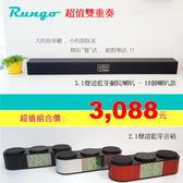 Rungo 5.1聲道單件式藍芽喇叭家庭劇院音響 10支喇叭+2.1聲道藍芽音響超值組合