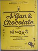 【書寶二手書T8/一般小說_OGH】槍與巧克力_乙一