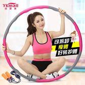 呼啦圈瘦腰女圈成人收腹健身可拆卸加重硬管呼拉圈兒童初學者WY