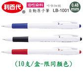 利百代LIBERTY LB-1001 0.48mm細緻自動原子筆/(黑/藍/紅) 10支/盒