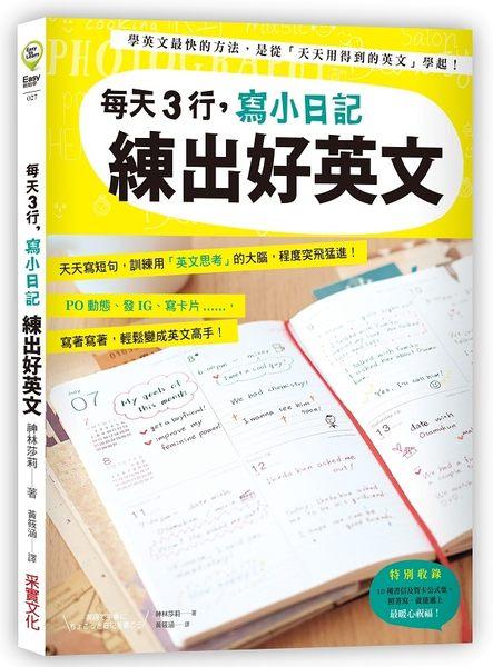 每天3行,寫小日記練出好英文:天天寫短句,訓練用「英文思考」的大腦,程度突飛猛...