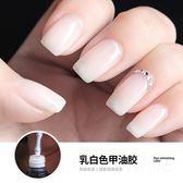乳白色指甲油膠蛋白膠奶白色甲油膠熱賣裸色芭比QQ光療持久甲油膠【中秋節滿598八九折】