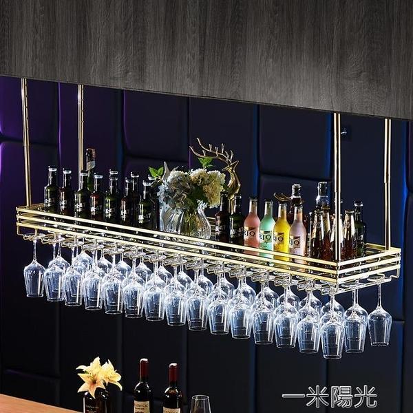 高腳杯紅酒杯架倒掛家用裝飾懸掛歐式創意酒吧架子鐵藝紅酒杯掛架  一米陽光