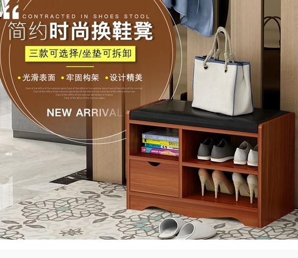 鞋架門口換鞋凳可坐人多用儲物簡約穿鞋凳試鞋凳多功能鞋櫃收納凳xw
