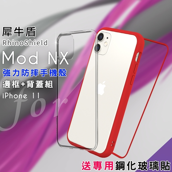 RhinoShield 犀牛盾 Mod NX 強力防摔邊框+背蓋手機殼 for iphone 11- 紅色 送專用鋼化玻璃貼