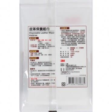 3M皮革保養紙巾
