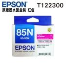 【福利品】EPSON 85N T122300 紅色 原廠墨水匣 盒裝 適用1390