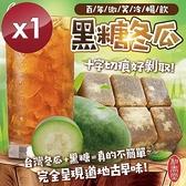 【南紡購物中心】【麗紳和春堂】百年微笑黑糖冬瓜茶磚-375g/盒x1盒