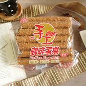 【福義軒】手工咖啡蛋捲 (葷食)